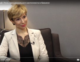 Галина Шабшай. Роль эмоционального интеллекта в бизнесе